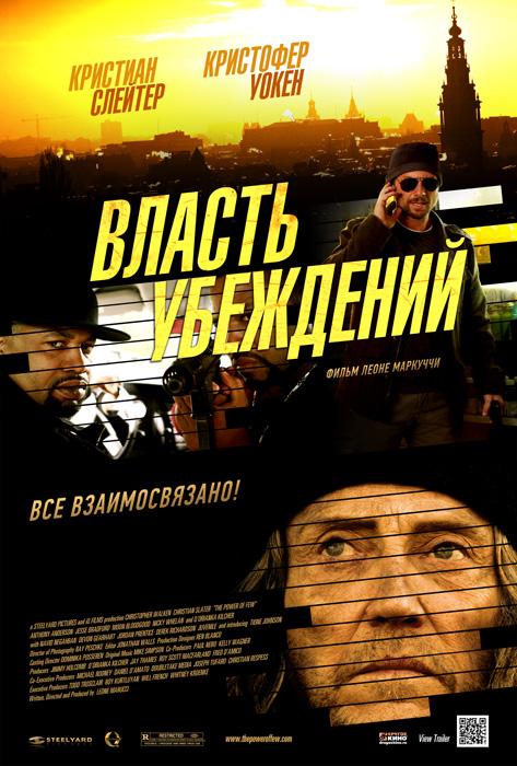 Фильм Власть убеждений смотреть онлайн