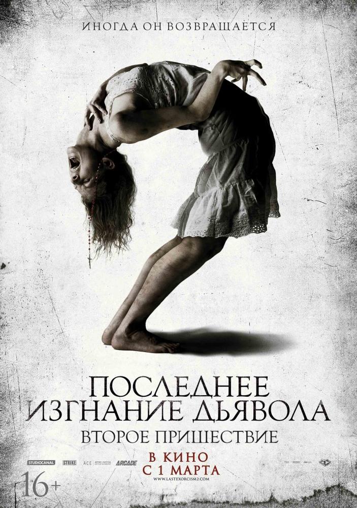 Фильм Последнее изгнание дьявола: Второе пришествие смотреть онлайн