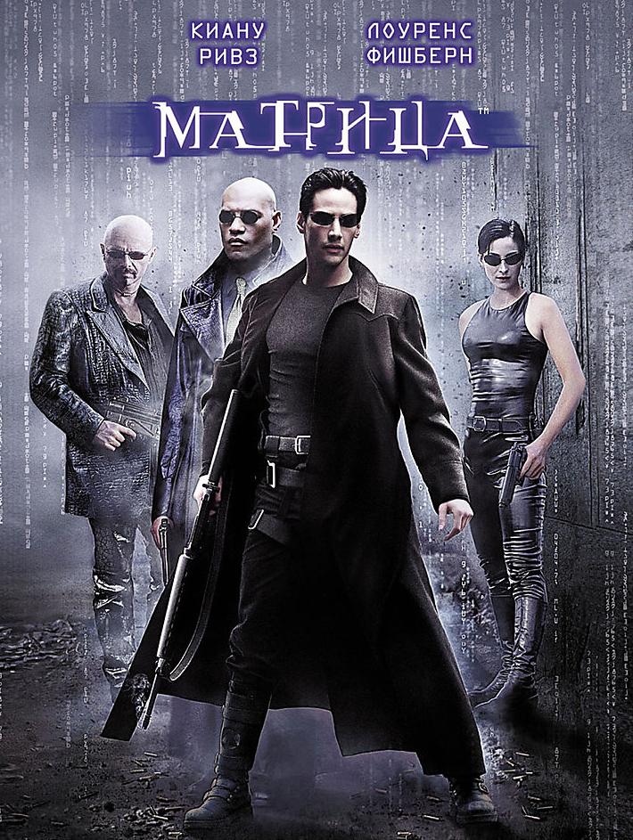 Фильм Матрица смотреть онлайн