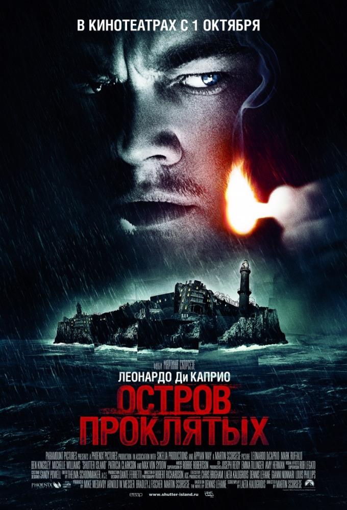 Фильм Остров проклятых смотреть онлайн