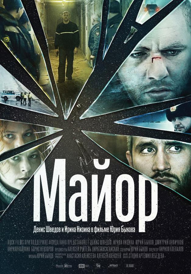 Фильм Майор смотреть онлайн