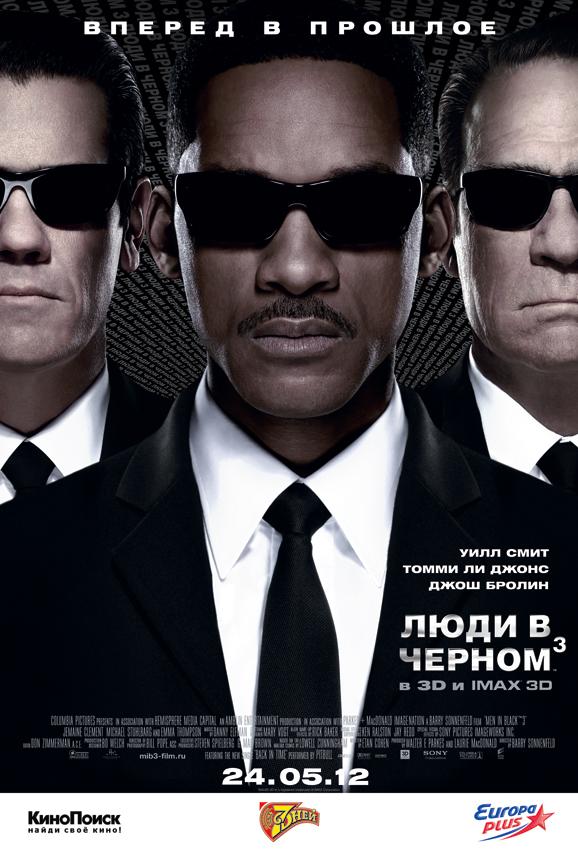 Фильм Люди в черном3 смотреть онлайн