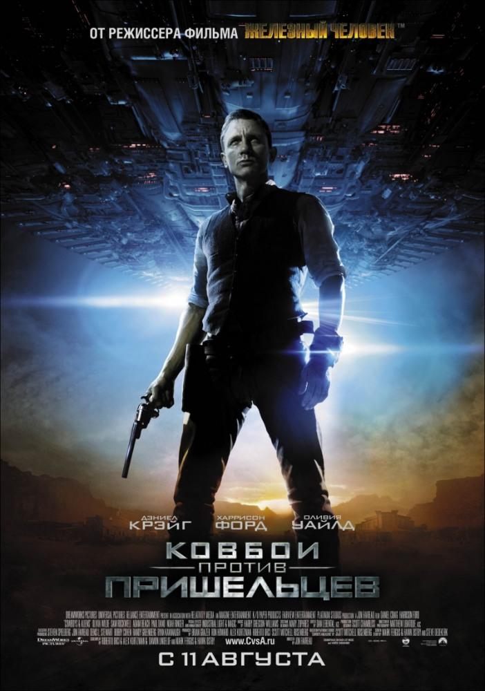 Фильм Ковбои против пришельцев смотреть онлайн