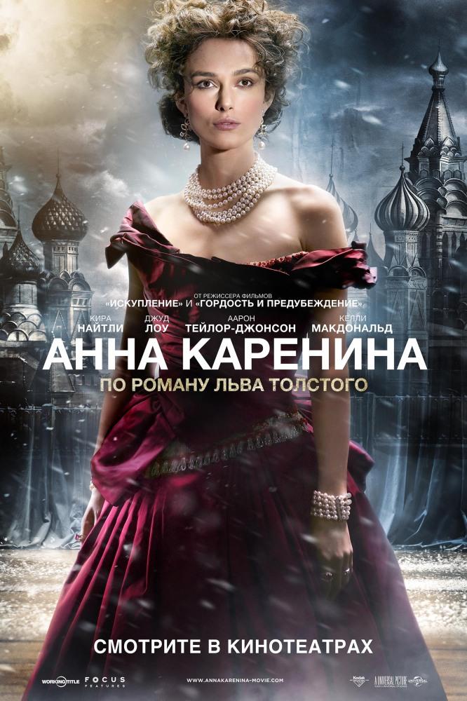 Фильм Анна Каренина смотреть онлайн