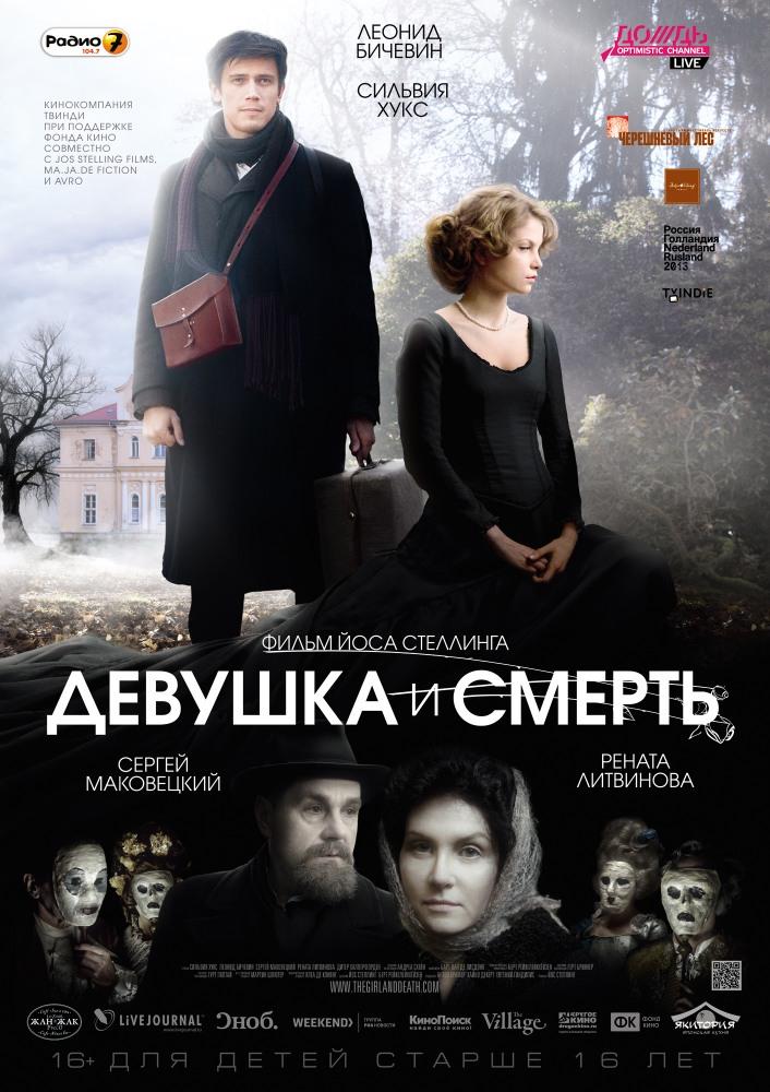 Фильм Девушка и смерть смотреть онлайн