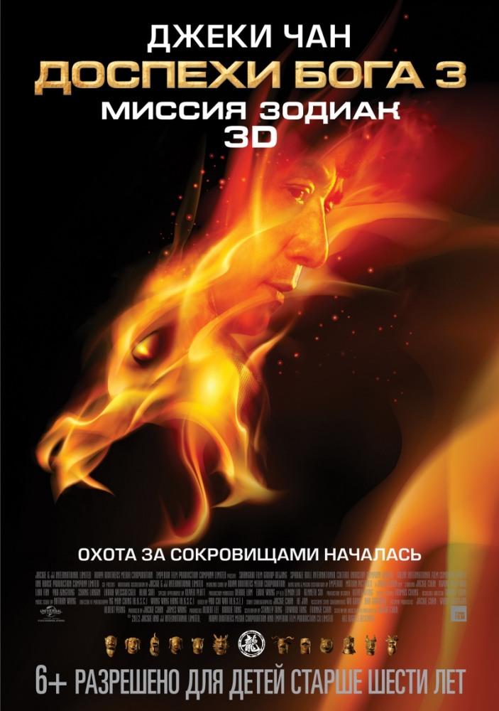 Фильм Доспехи Бога 3: Миссия Зодиак смотреть онлайн