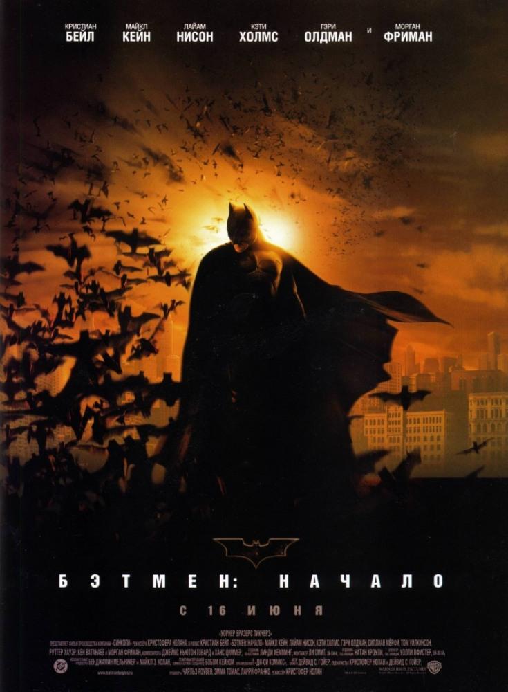 Фильм Бэтмен: Начало смотреть онлайн