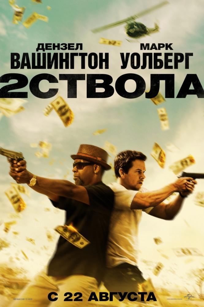 Фильм Два ствола смотреть онлайн