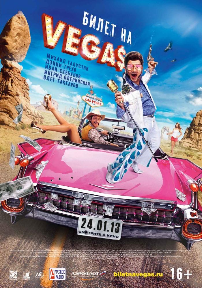 Фильм Билет на Vegas смотреть онлайн