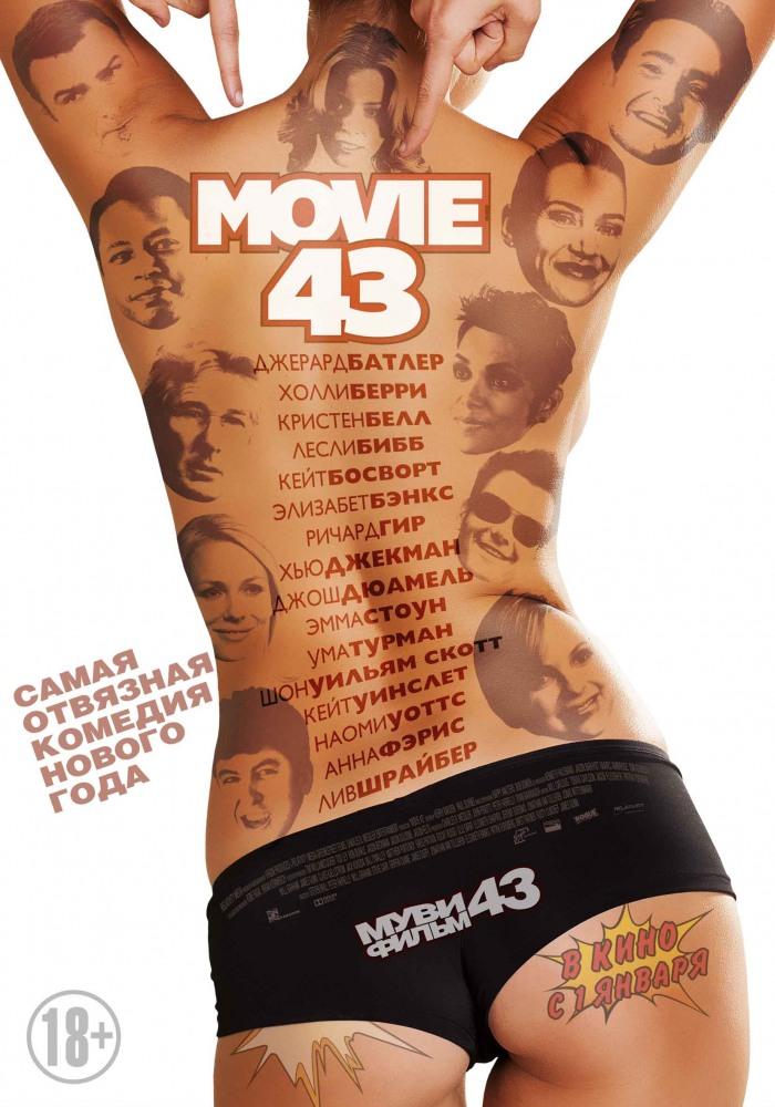 Фильм Муви 43 смотреть онлайн