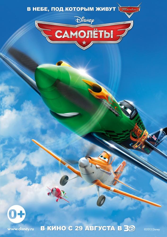 мультфильмы про самолёты смотреть онлайн бесплатно в хорошем качестве