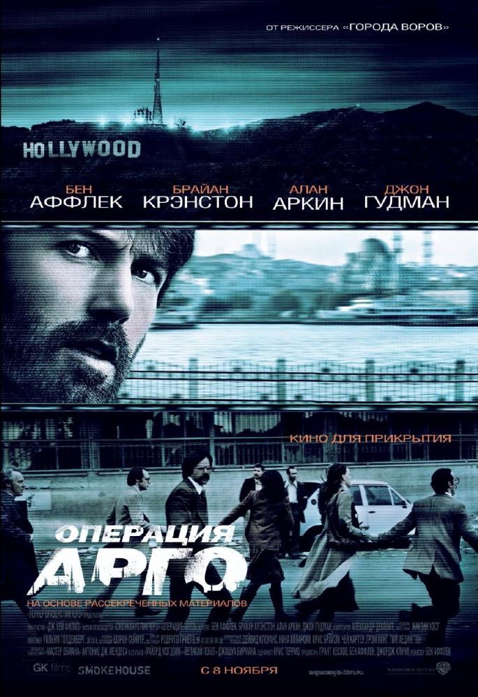 Фильм Операция «Арго» смотреть онлайн