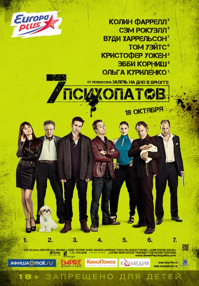 Фильм Семь психопатов смотреть онлайн