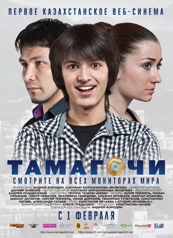 Фильм Тамагочи смотреть онлайн