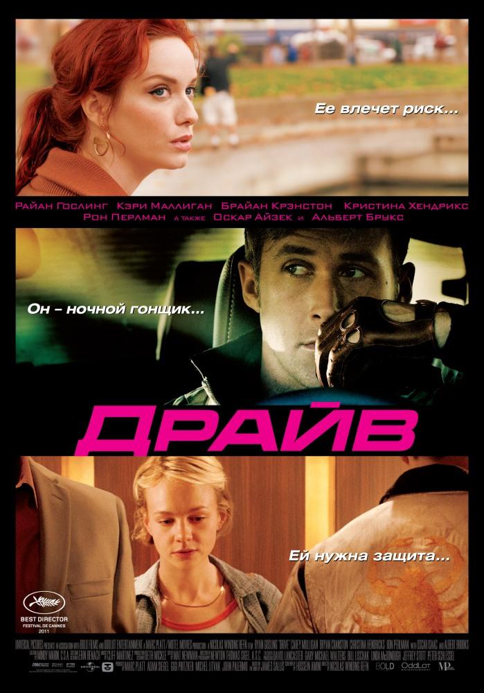 Фильм Драйв смотреть онлайн