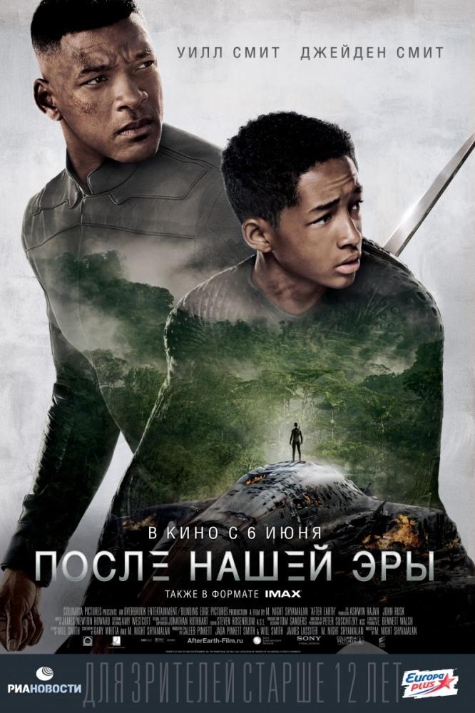 Фильм После нашей эры смотреть онлайн