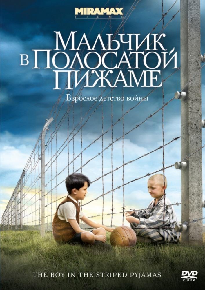 Фильм Мальчик в полосатой пижаме смотреть онлайн
