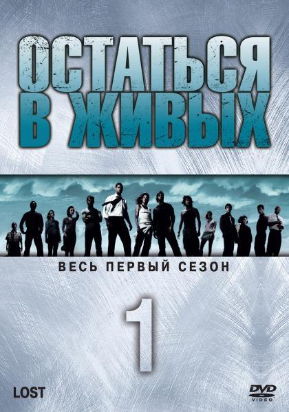Фильм Остаться в живых 1 сезон (25 из 25) смотреть онлайн