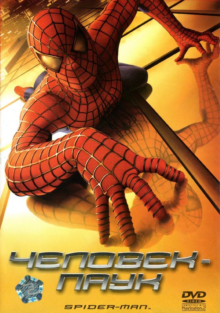 Фильм Человек-паук смотреть онлайн