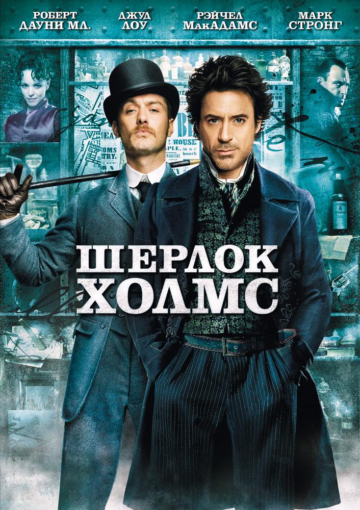 Фильм Шерлок Холмс смотреть онлайн