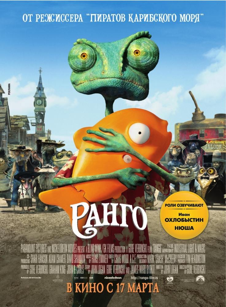 Фильм Ранго смотреть онлайн