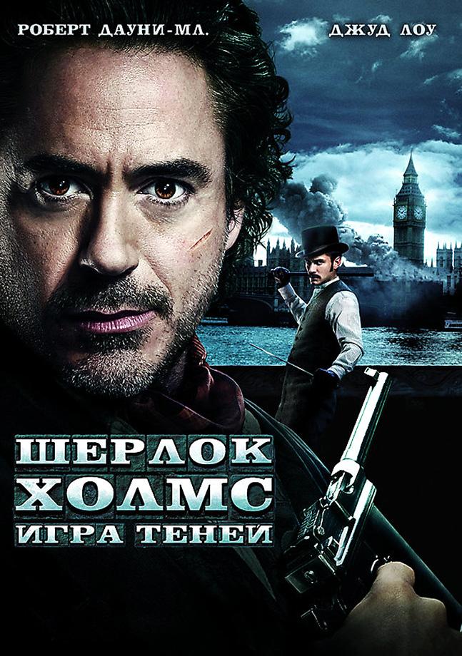 Фильм Шерлок Холмс: Игра теней смотреть онлайн