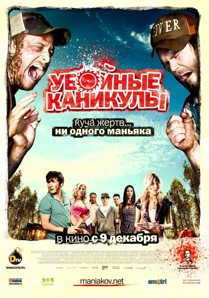 Фильм Убойные каникулы смотреть онлайн