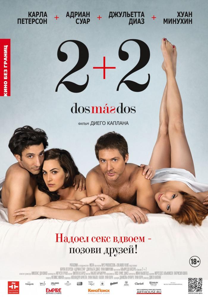 Смотреть онлайн фильм секс друзья