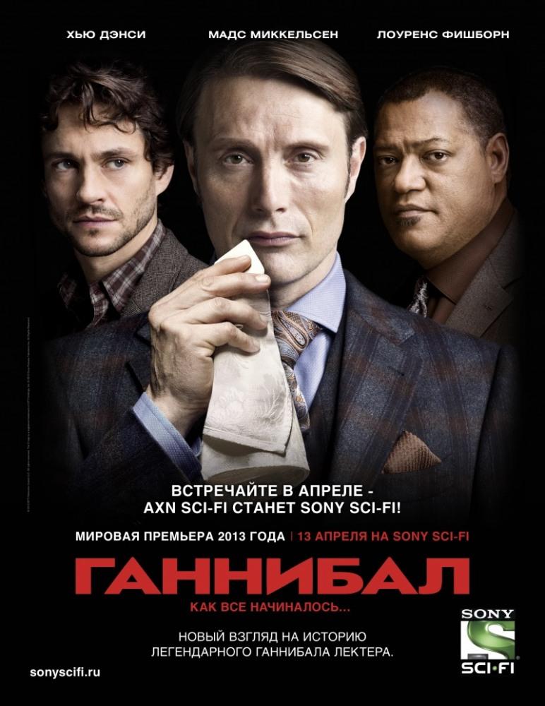 Фильм Ганнибал 1 сезон смотреть онлайн