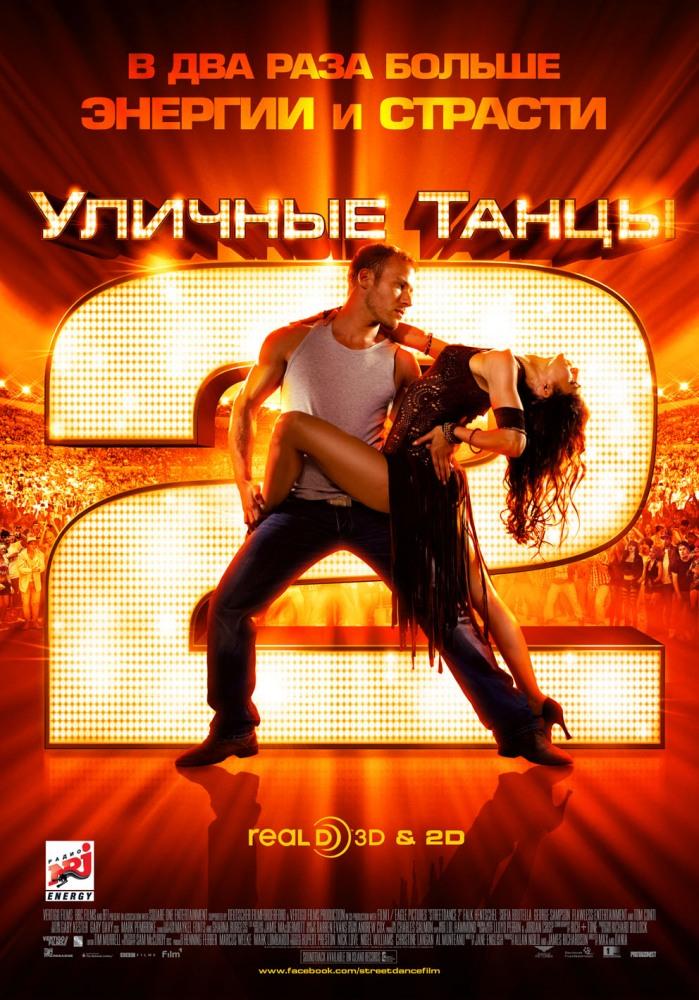 Фильм Уличные танцы2 смотреть онлайн