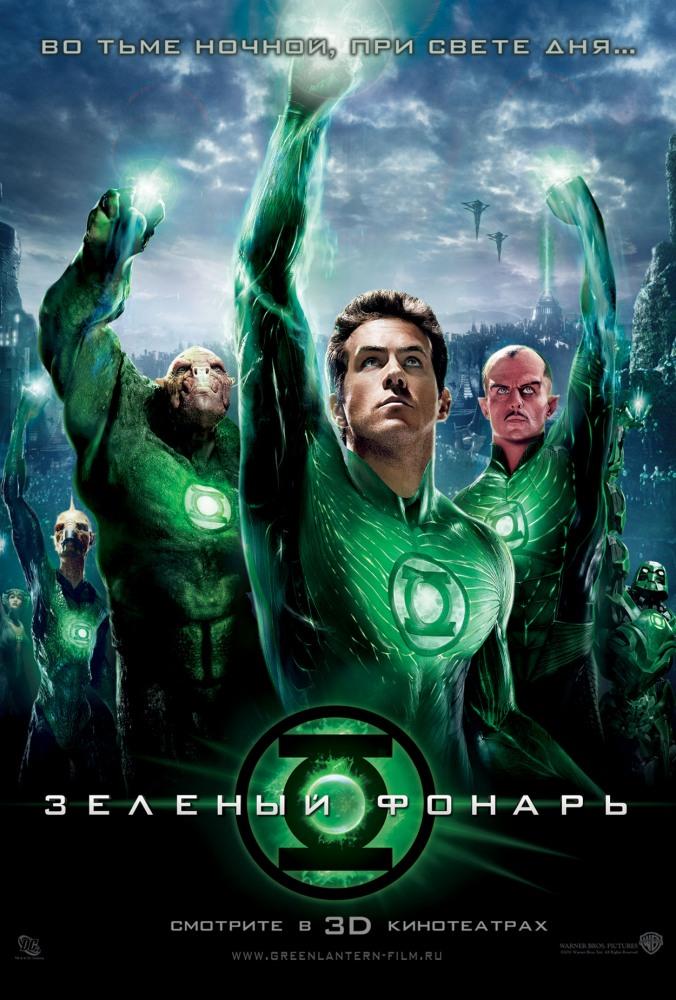 Фильм Зеленый Фонарь смотреть онлайн