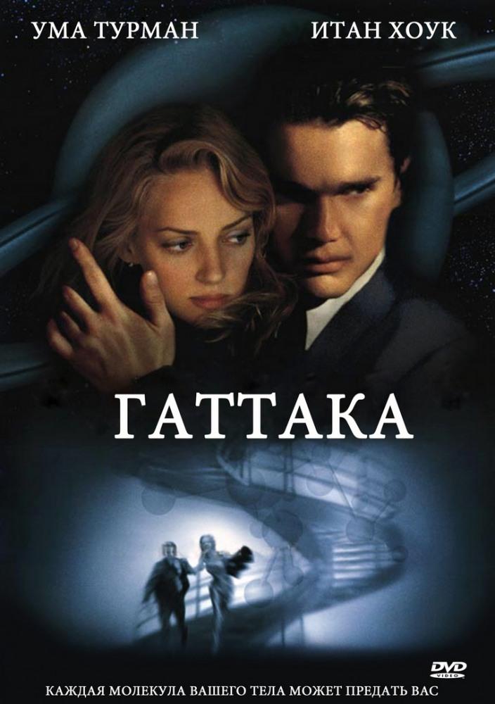 Фильм Гаттака смотреть онлайн