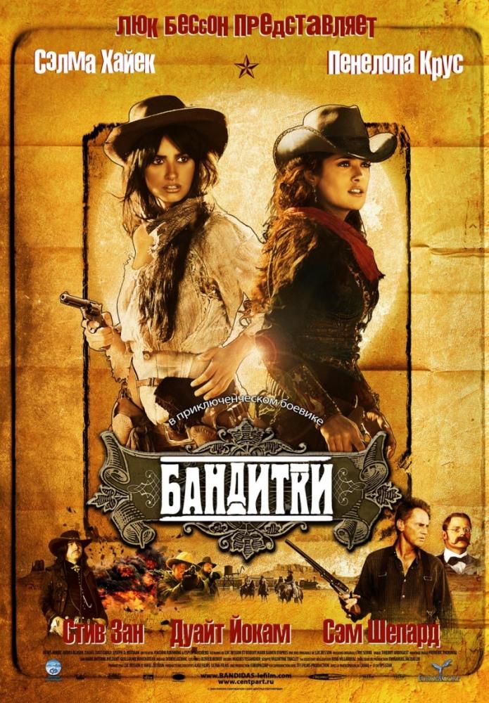 Фильм Бандитки смотреть онлайн