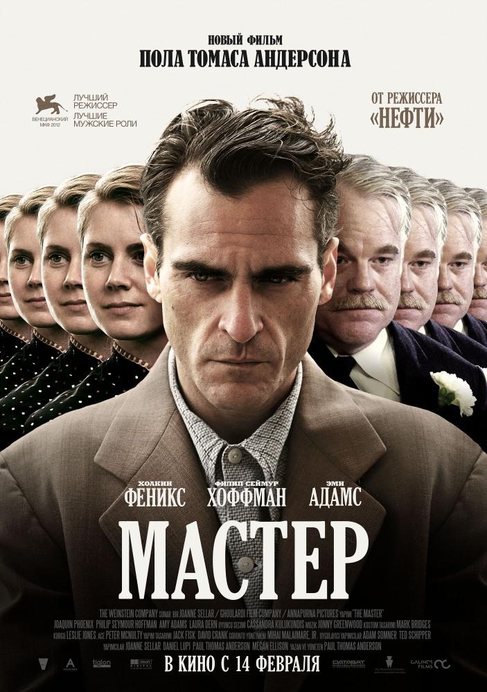 Фильм Мастер смотреть онлайн