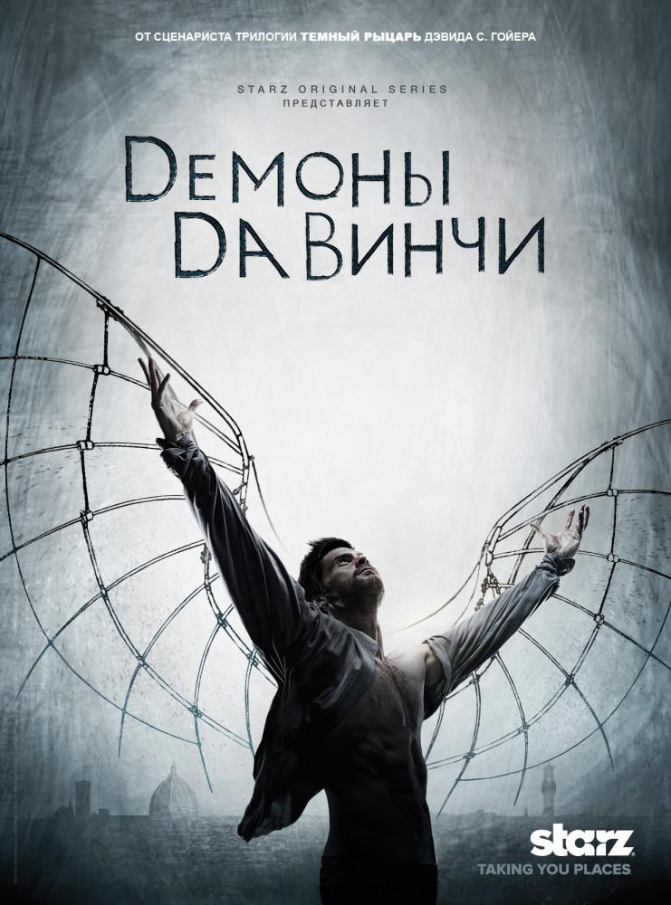 Фильм Демоны Да Винчи 1 сезон смотреть онлайн