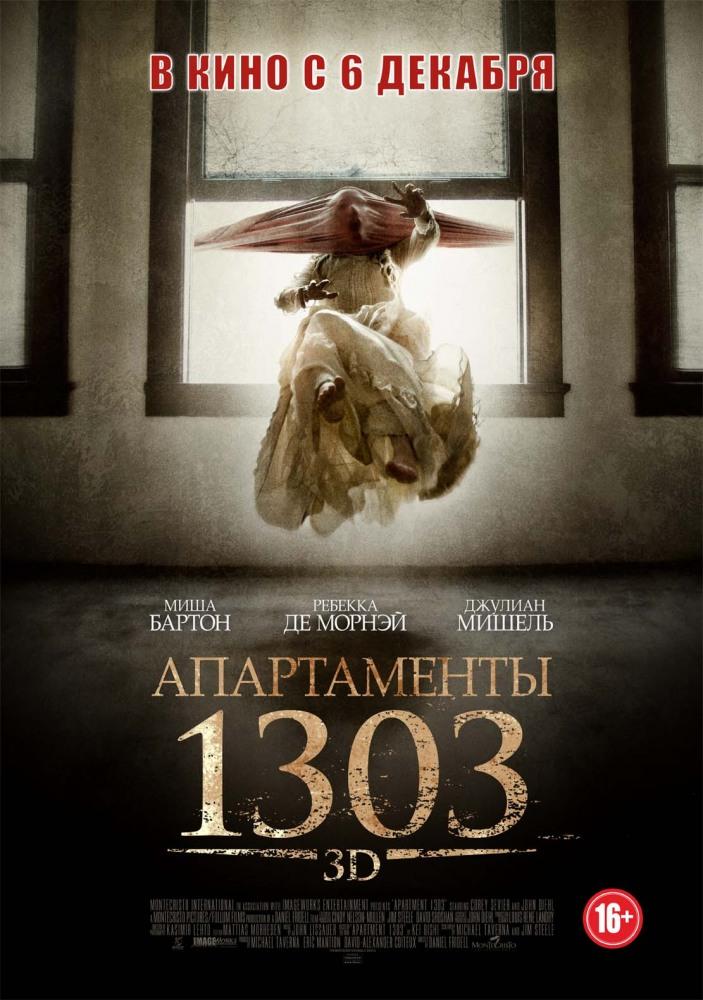 Фильм Апартаменты 1303 смотреть онлайн