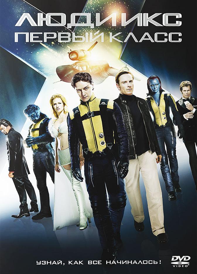 Фильм Люди Икс: Первый класс смотреть онлайн