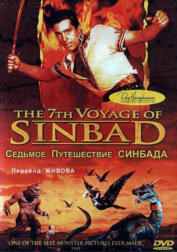 Фильм Седьмое путешествие Синдбада смотреть онлайн