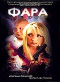 Фильм Фара смотреть онлайн