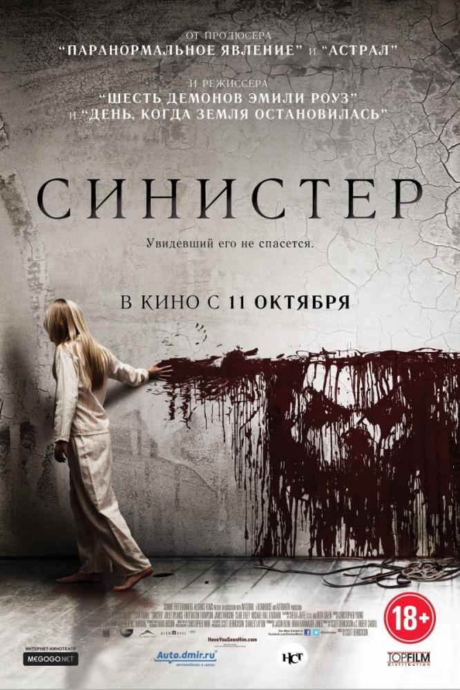 Фильм Синистер смотреть онлайн