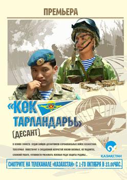 Фильм Көк тарландары смотреть онлайн