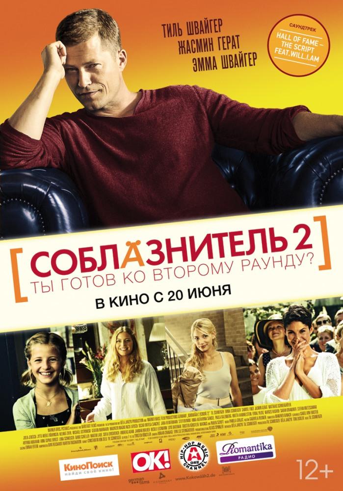 Фильм Соблазнитель2 смотреть онлайн