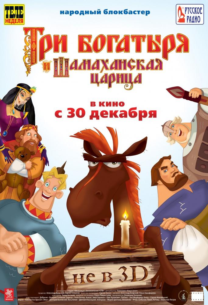 Скачать мультфильм Три богатыря и Шамаханская царица через