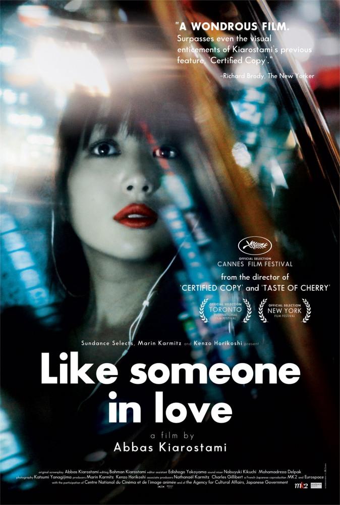 Фильм Как влюбленный смотреть онлайн