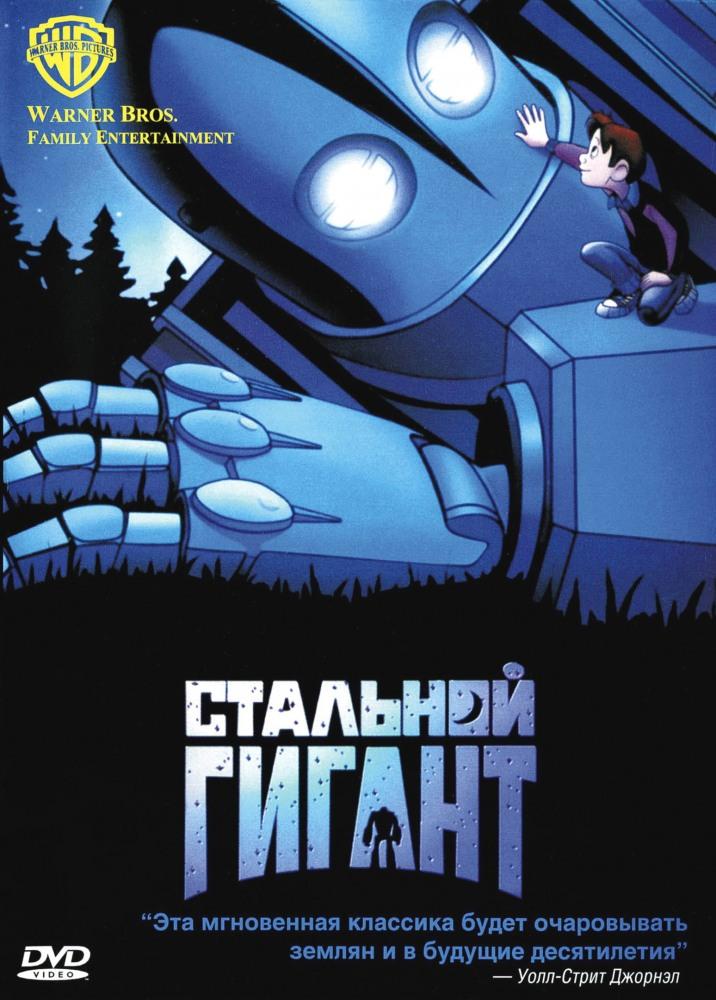 Фильм Стальной гигант смотреть онлайн