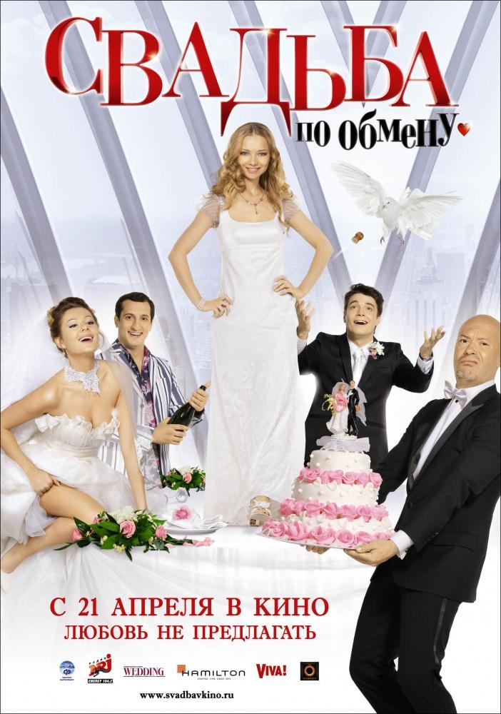 Фильм Свадьба по обмену смотреть онлайн