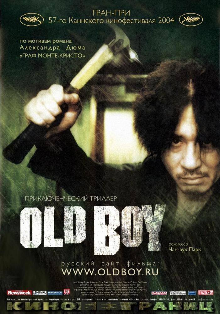 Фильм Олдбой смотреть онлайн