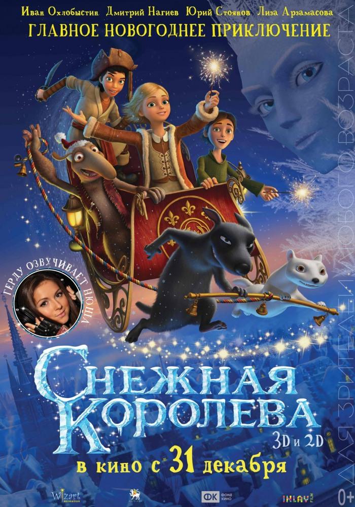 Фильм Снежная королева смотреть онлайн