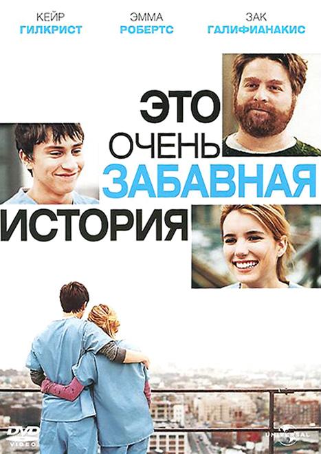 Фильм Это очень забавная история смотреть онлайн