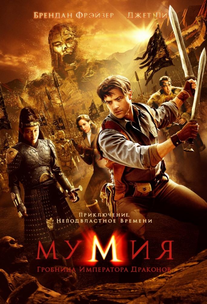 Фильм Мумия: Гробница Императора Драконов смотреть онлайн